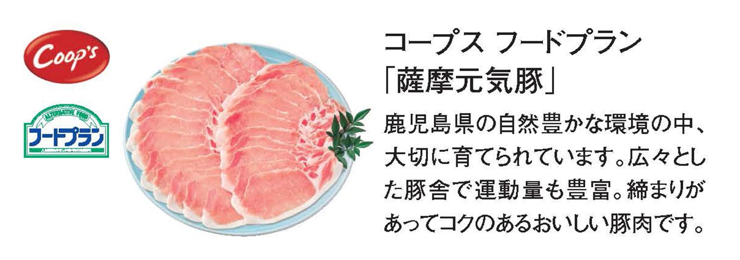 コープス フードプラン「薩摩元気豚」