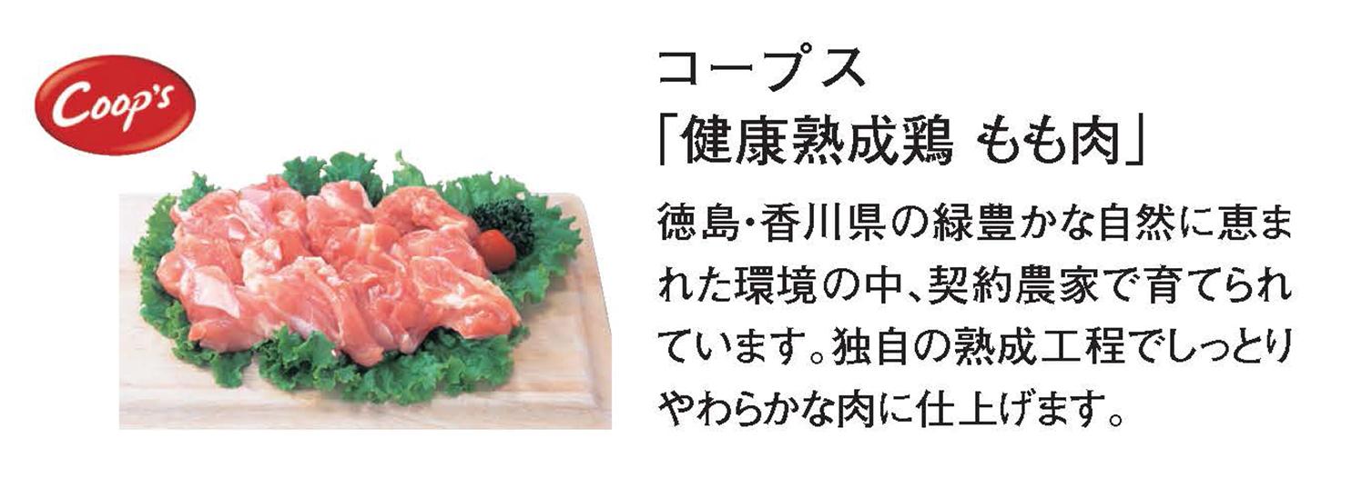 健康熟成鶏 もも肉